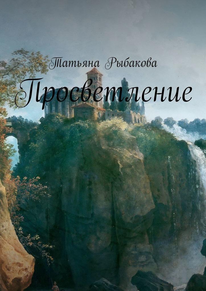 Татьяна Рыбакова Просветление спот valli sp565 cw 02 w