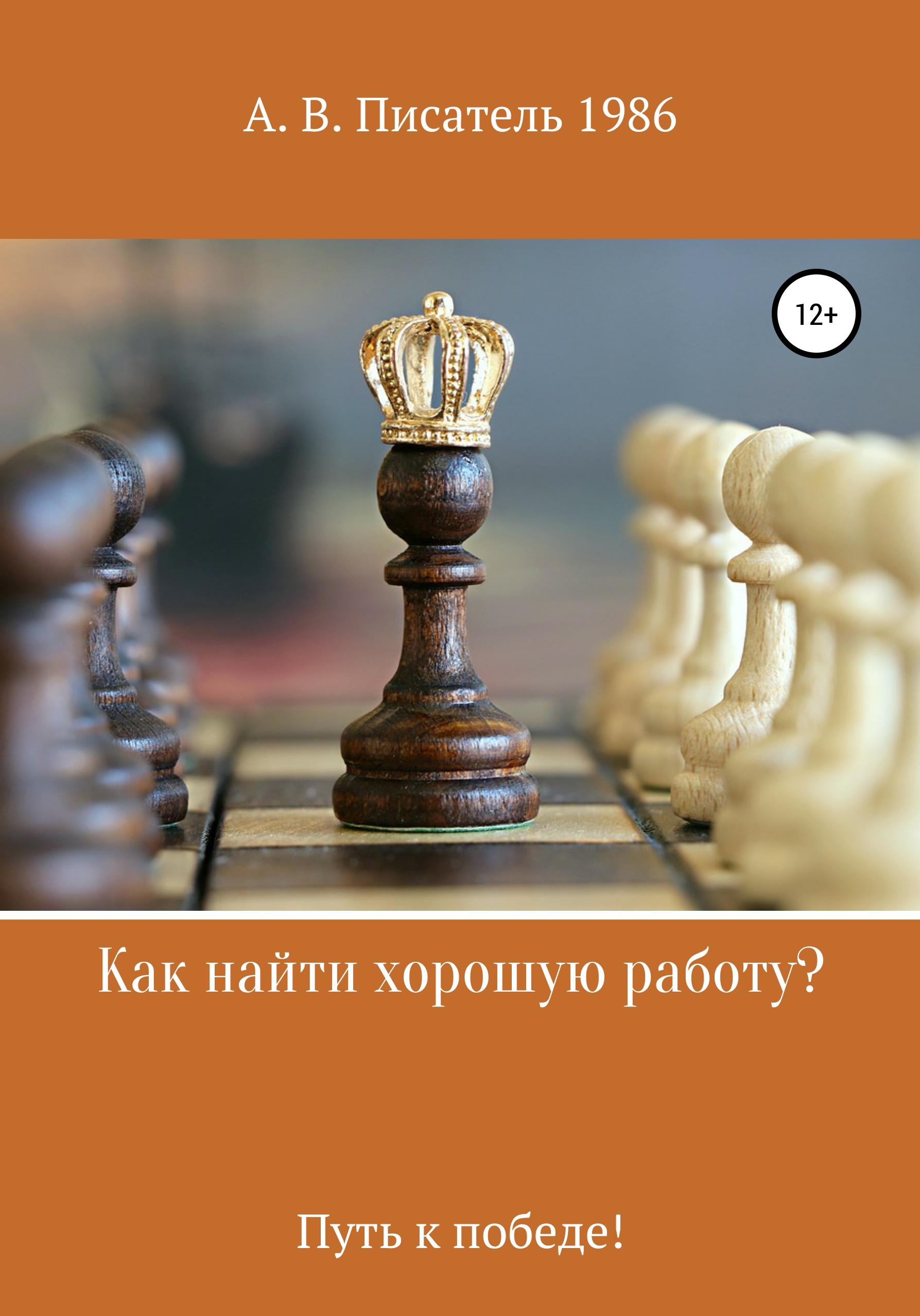 Обложка книги Как найти хорошую работу, или Путь к победе!
