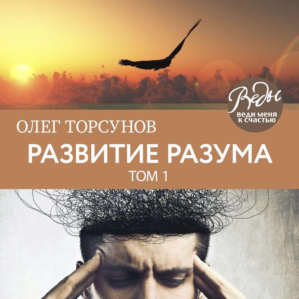 Олег Торсунов Развитие разума. Том 1