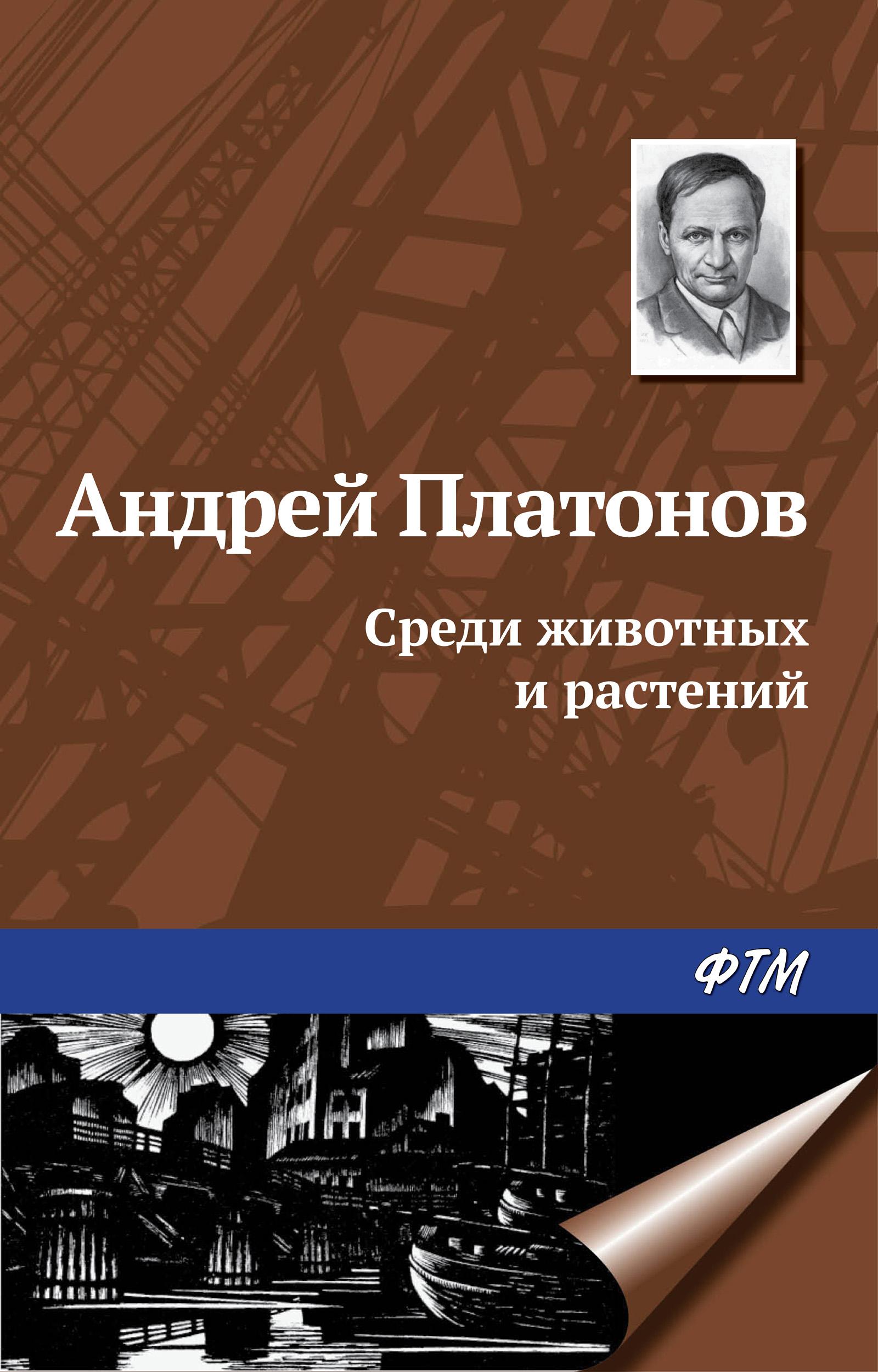 Андрей Платонов Среди животных и растений