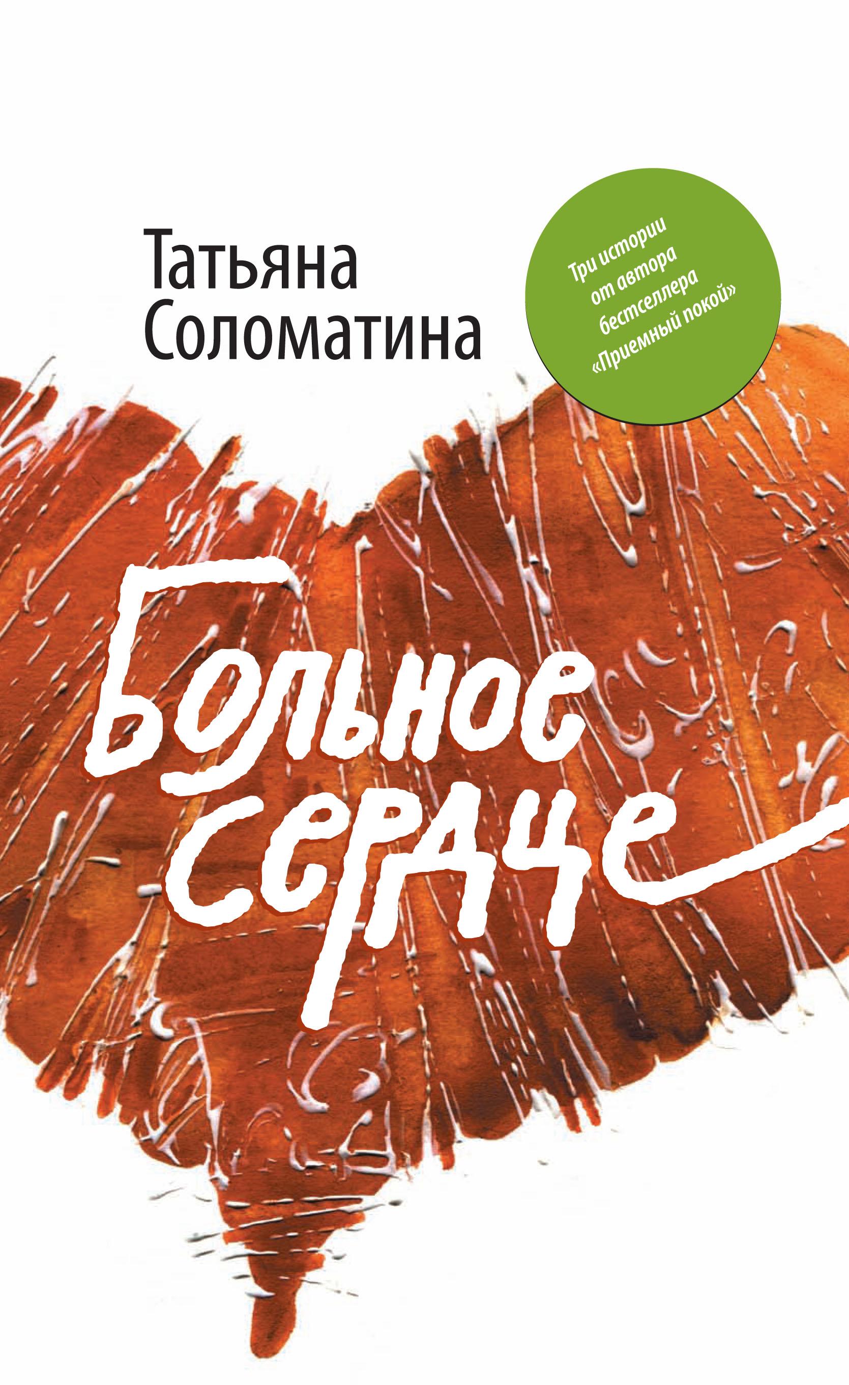 Татьяна Соломатина Постоянная переменная цены онлайн