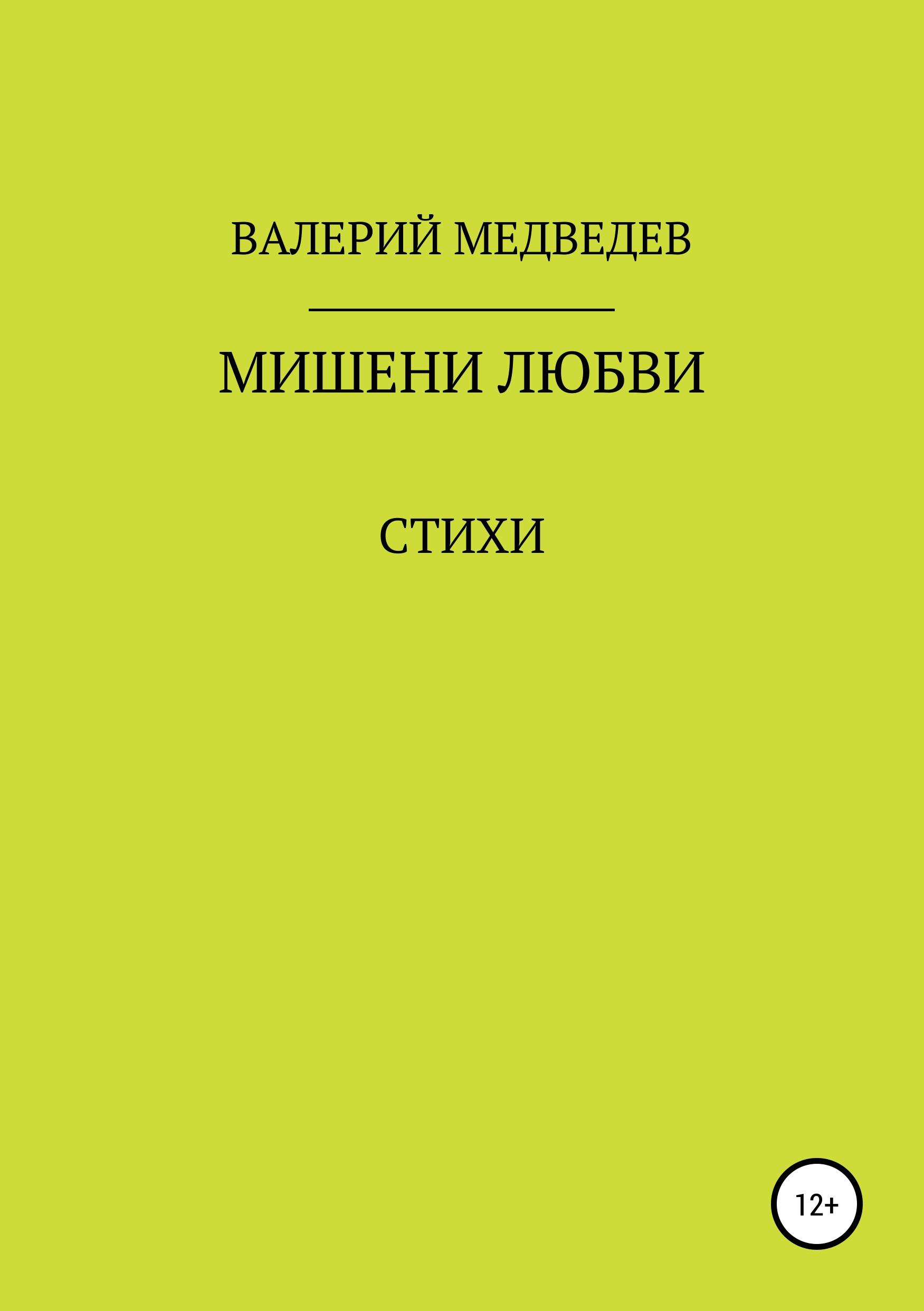Валерий Юрьевич Медведев Мишени любви хаит а любви все возрасты покорны