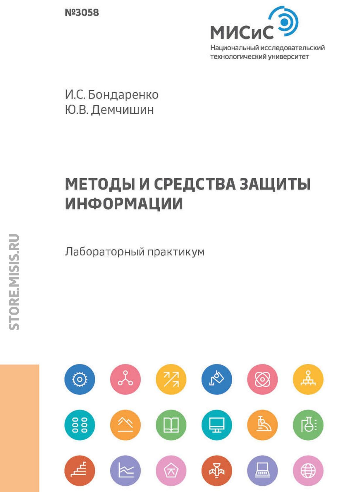 Фото - И. С. Бондаренко Методы и средства защиты информации а в петраков основы практической защиты информации