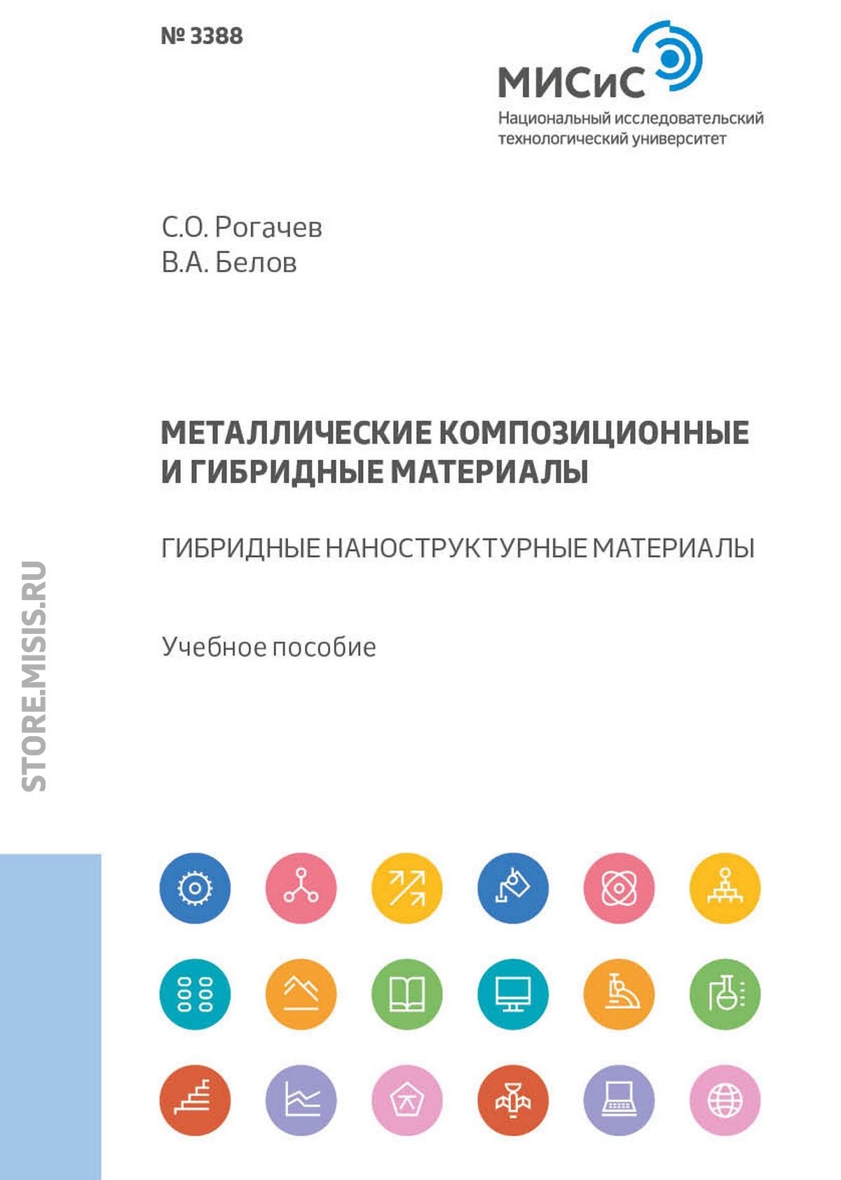 Л. Н. Ларичев Геология. Определение марочной принадлежности и кодового номера ископаемых углей по ГОСТ 25543-88