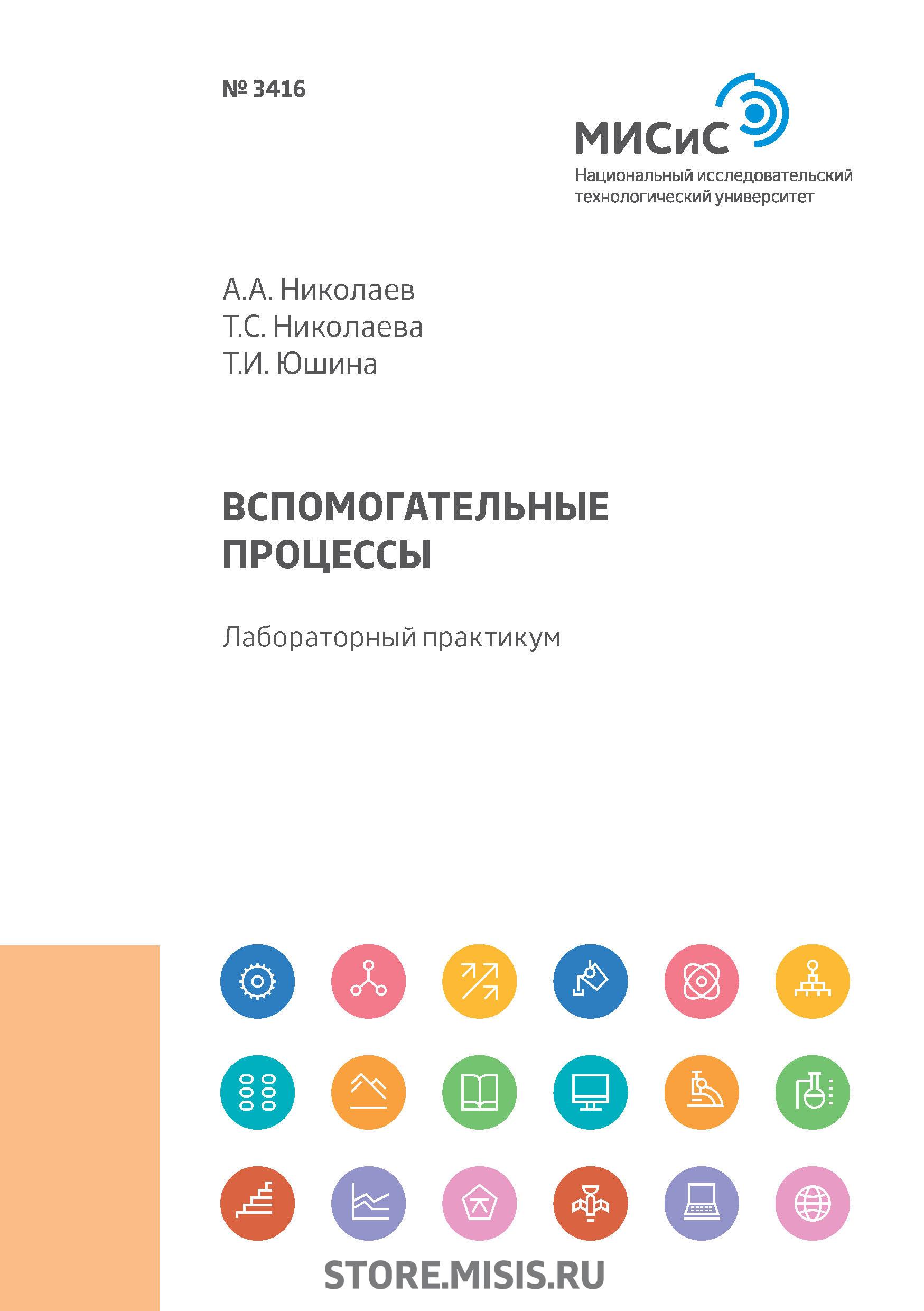 Фото - А. А. Николаев Вспомогательные процессы. Лабораторный практикум в авдохин обогащение углей том 1 процессы и машины
