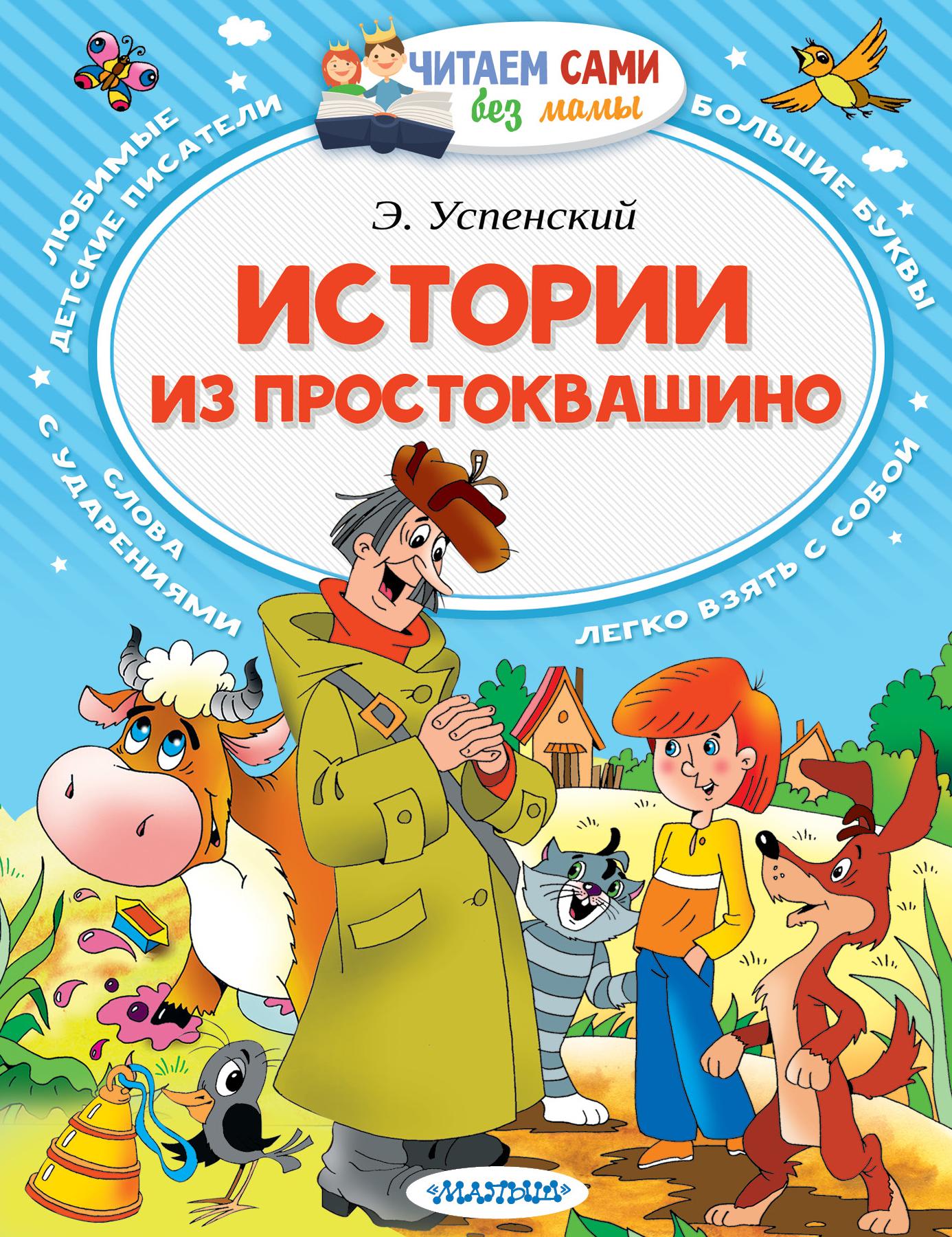 Истории из Простоквашино (сборник)