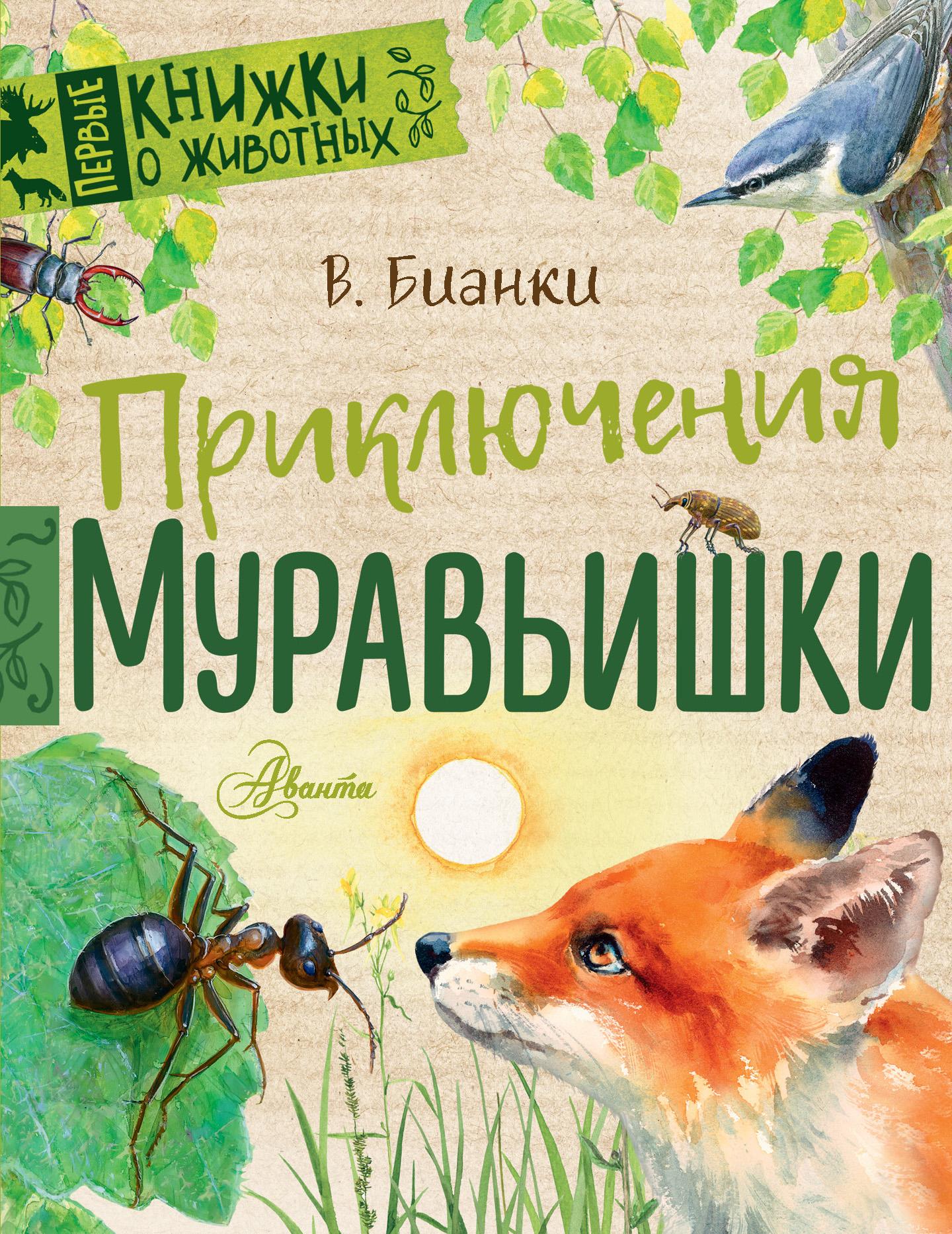 Виталий Бианки Приключения Муравьишки (сборник) путешествие муравьишки мультфильм