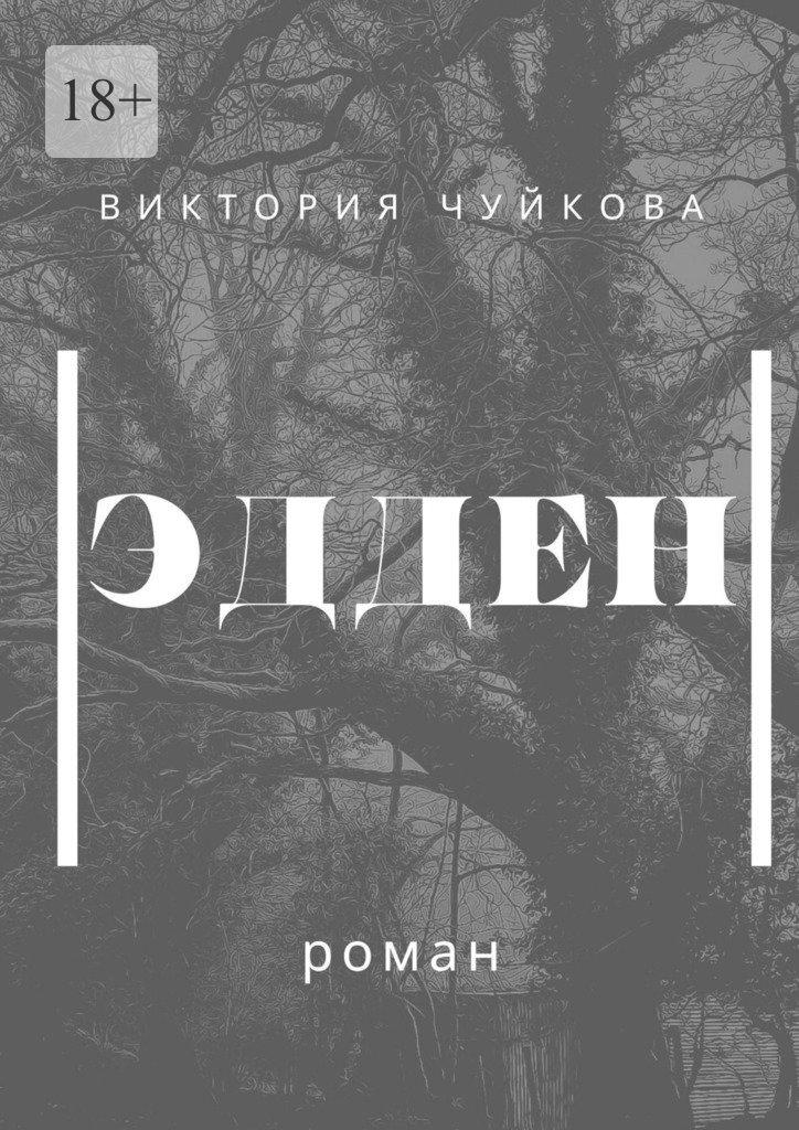 цена Виктория Чуйкова ЭдДен. Одиннадцатая книга серии «ВеЛюр»