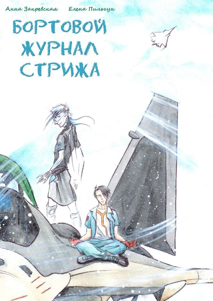 Елена Пильгун Бортовой журнал Стрижа