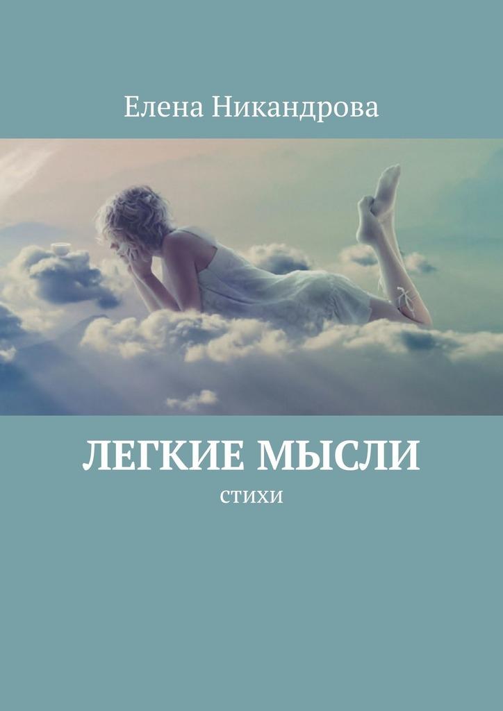 Елена Никандрова Легкие мысли. Стихи гироскутер в нижнем новгороде