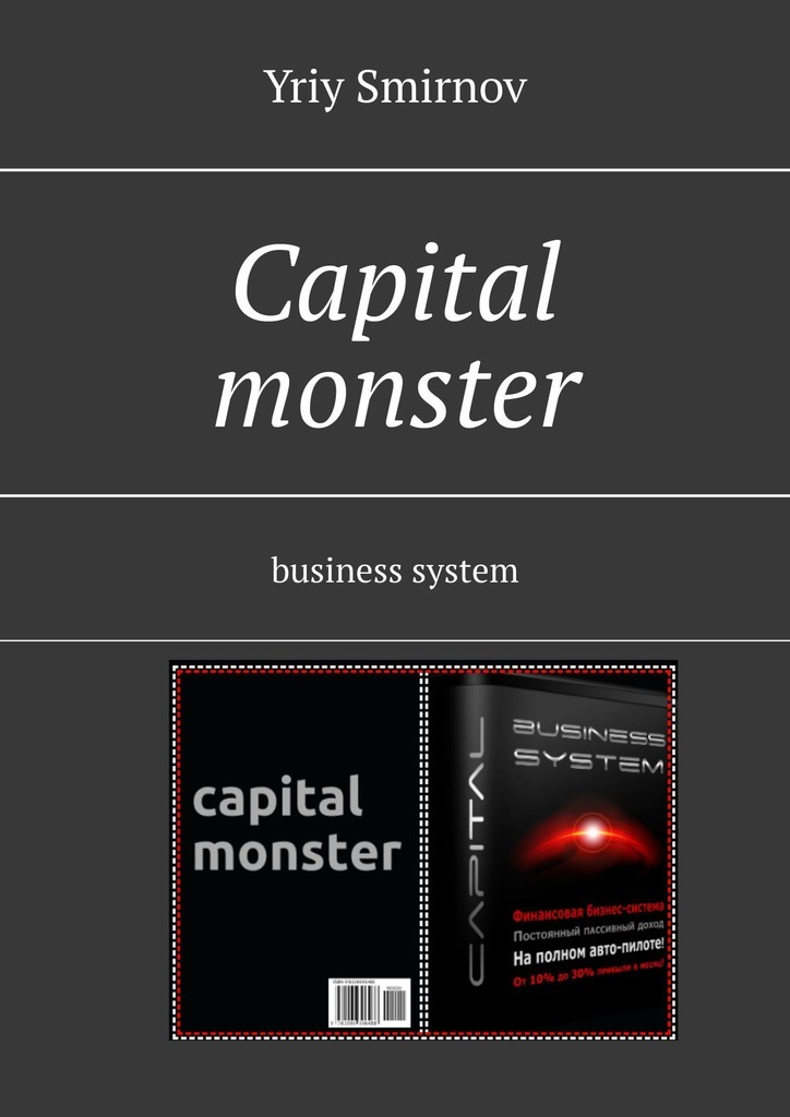 Capital monster. Business system