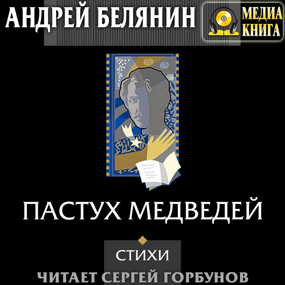 Пастух медведей (сборник)
