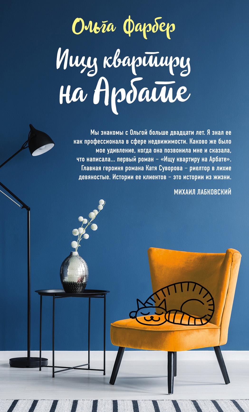 Ольга Фарбер Ищу квартиру на Арбате фарбер о м ищу квартиру на арбате