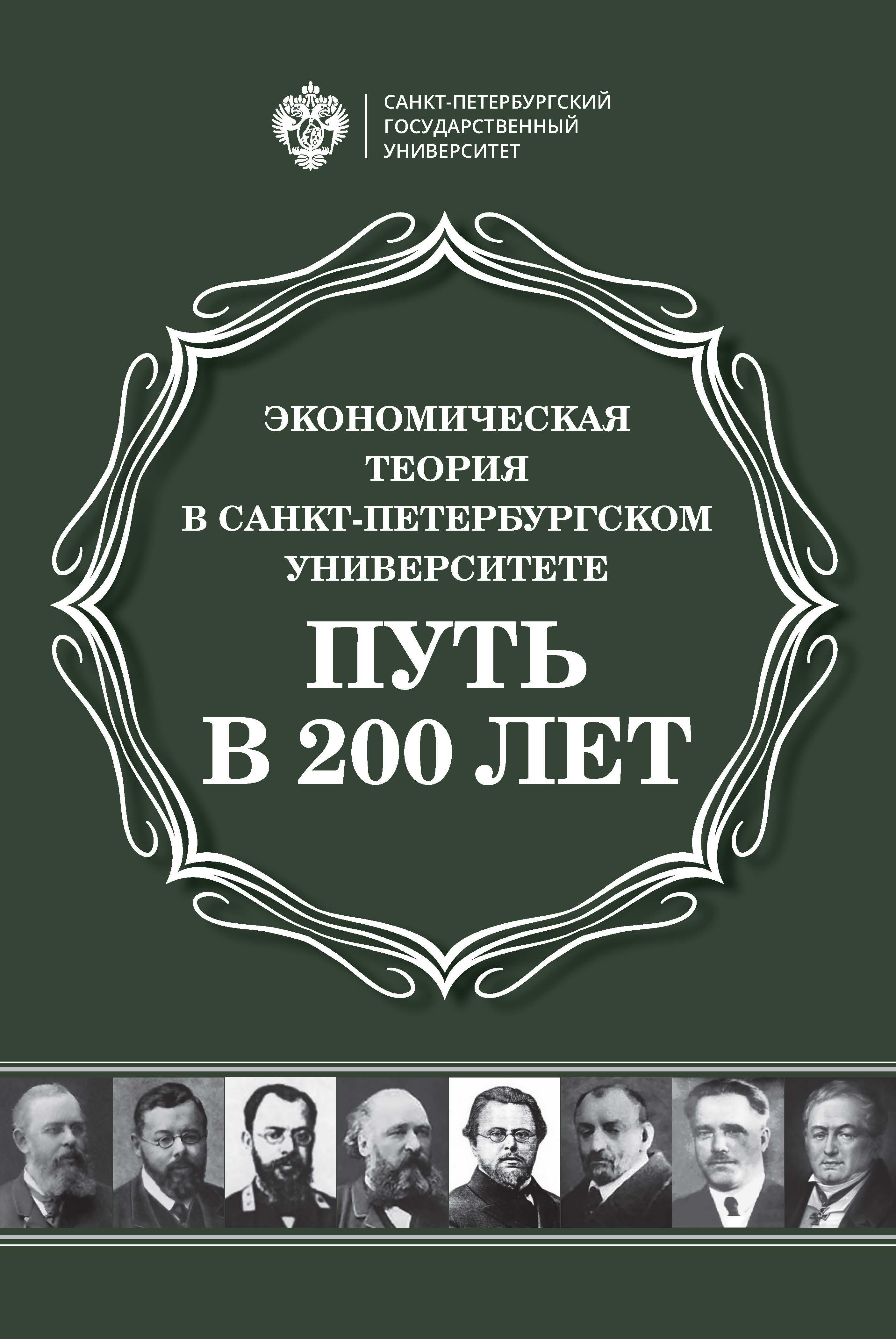 Сборник Экономическая теория в Санкт-Петербургском университете. Путь в 200 лет