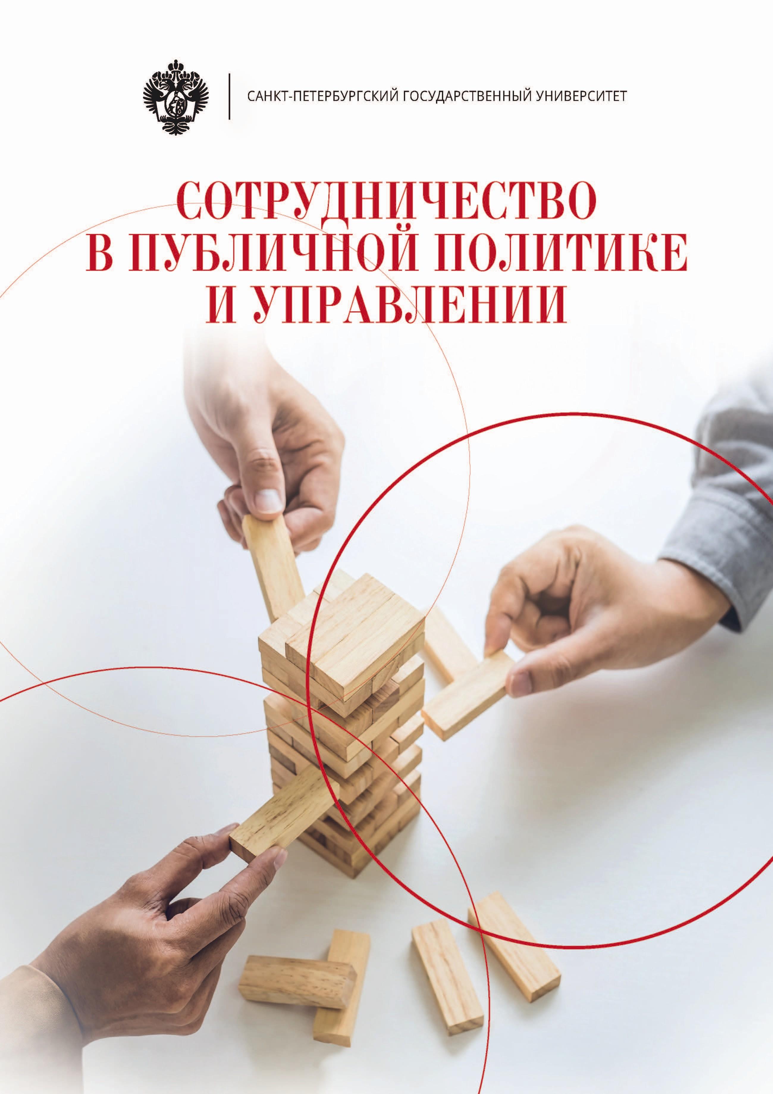 Обложка книги Сотрудничество в публичной политике и управлении