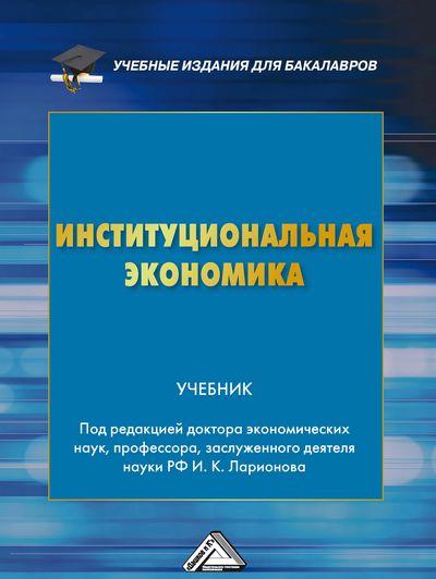 фото обложки издания Институциональная экономика