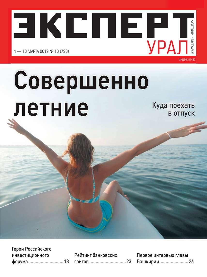Эксперт Урал 10-2019