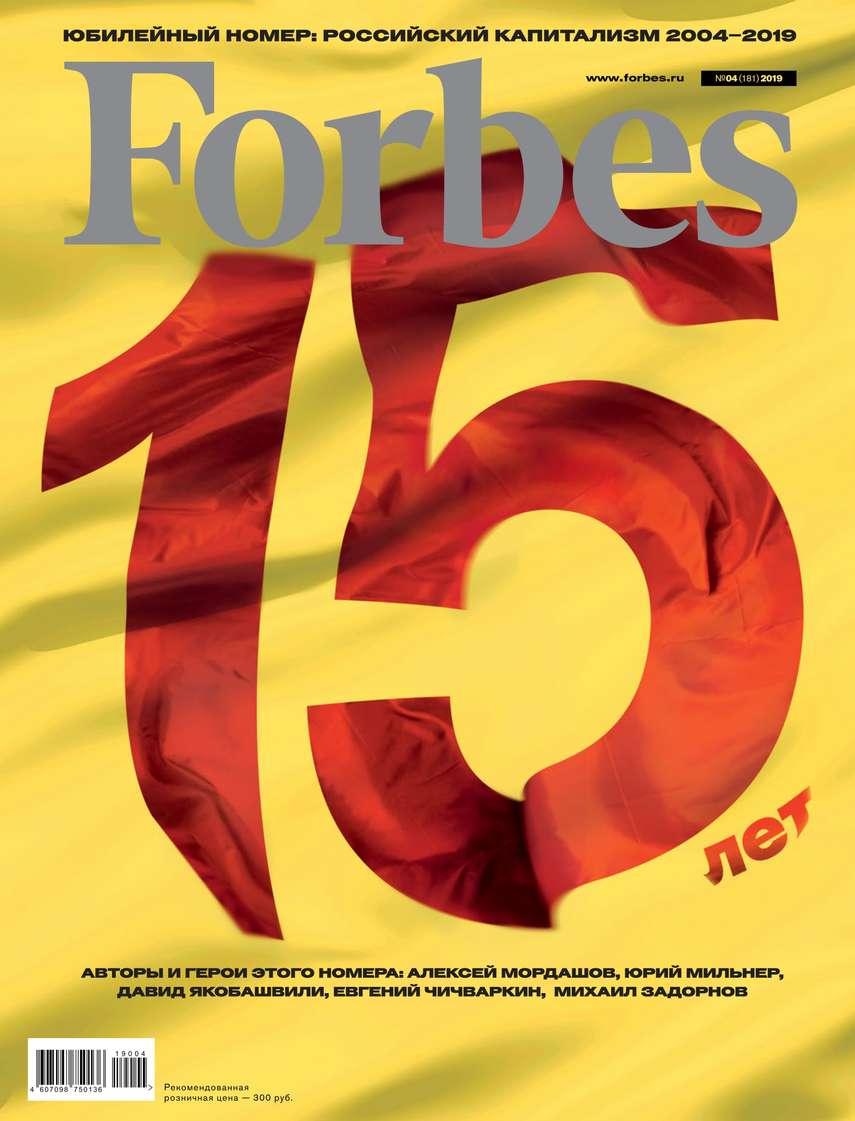 купить Редакция журнала Forbes Forbes 04-2019 недорого