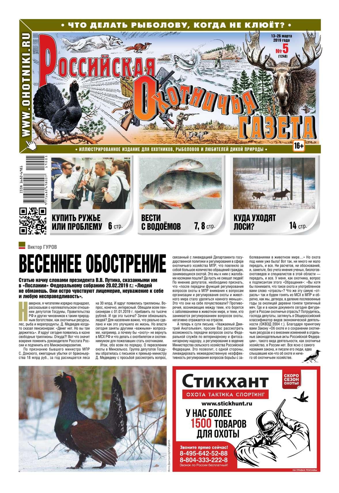 цена на Редакция газеты Российская Охотничья Газета Российская Охотничья Газета 05-2019