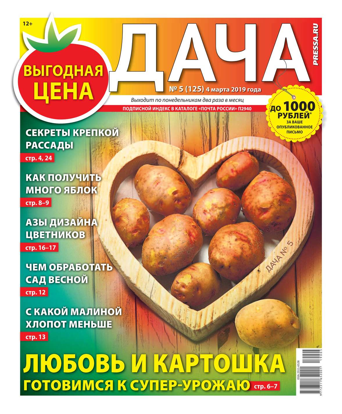 Дача Pressa.ru 05-2019