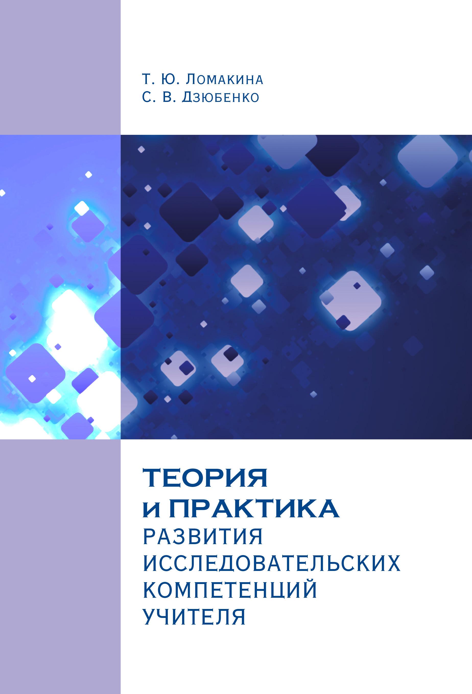 Татьяна Ломакина Теория и практика развития исследовательских компетенций учителя