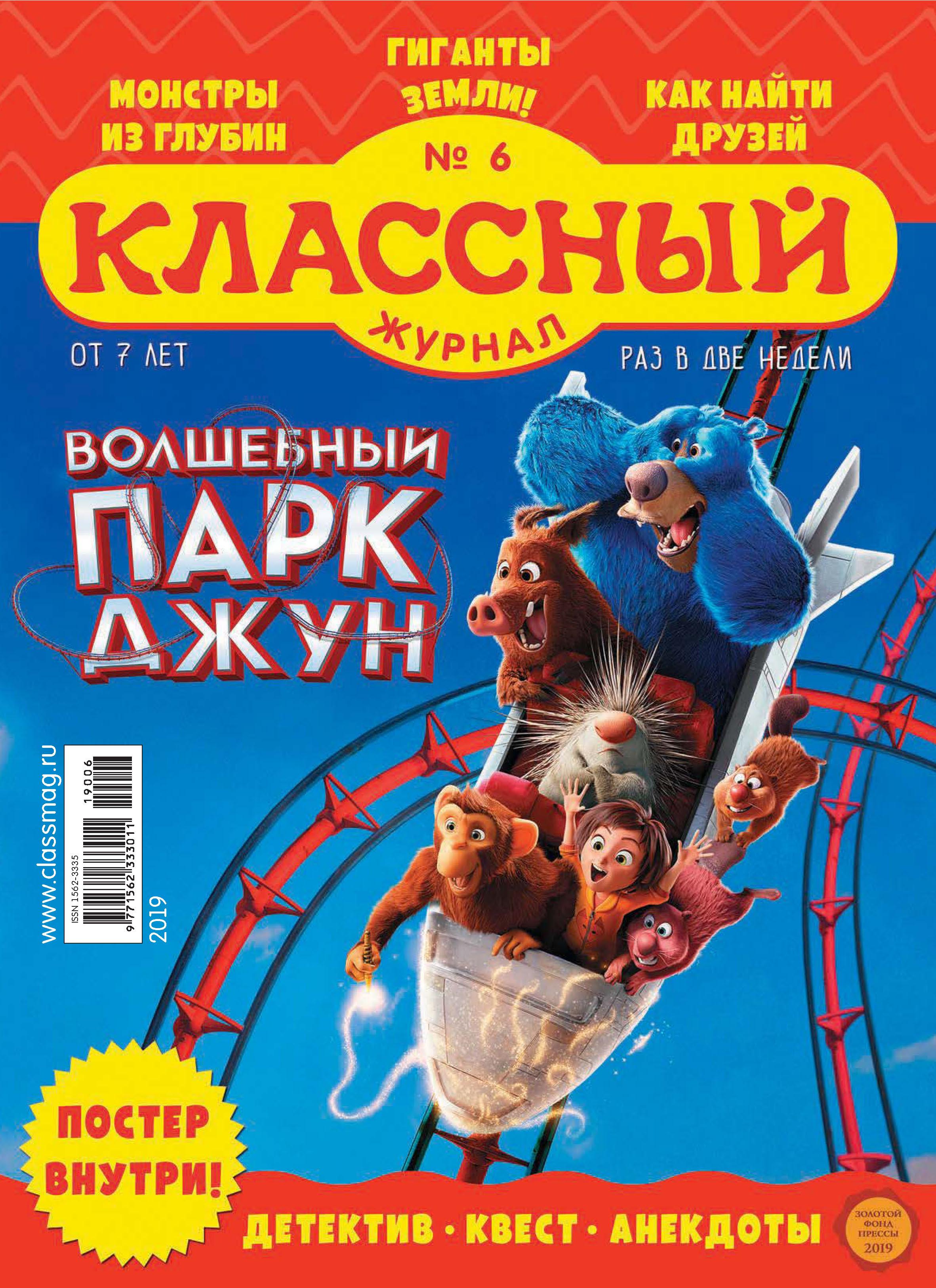 Классный журнал №06/2019