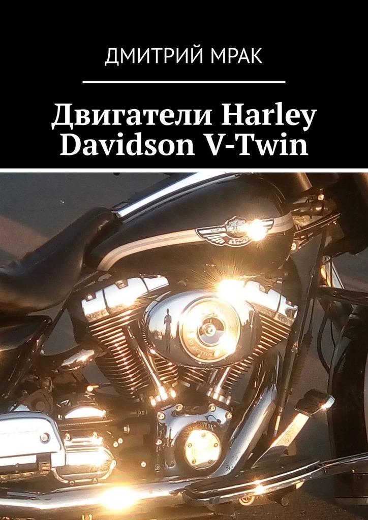 Дмитрий Мрак Двигатели Harley Davidson V-Twin