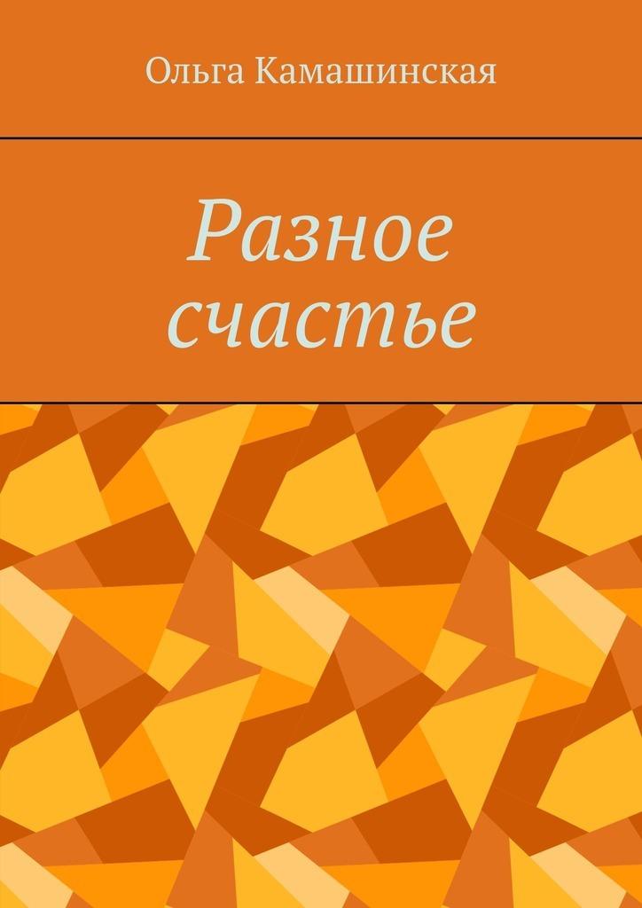 Ольга Камашинская Разное счастье ольга камашинская дочь экстрасенса