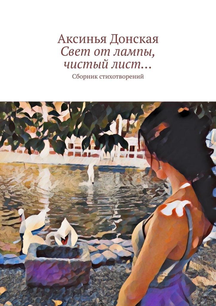 Аксинья Донская Свет отлампы, чистыйлист… Сборник стихотворений цена 2017