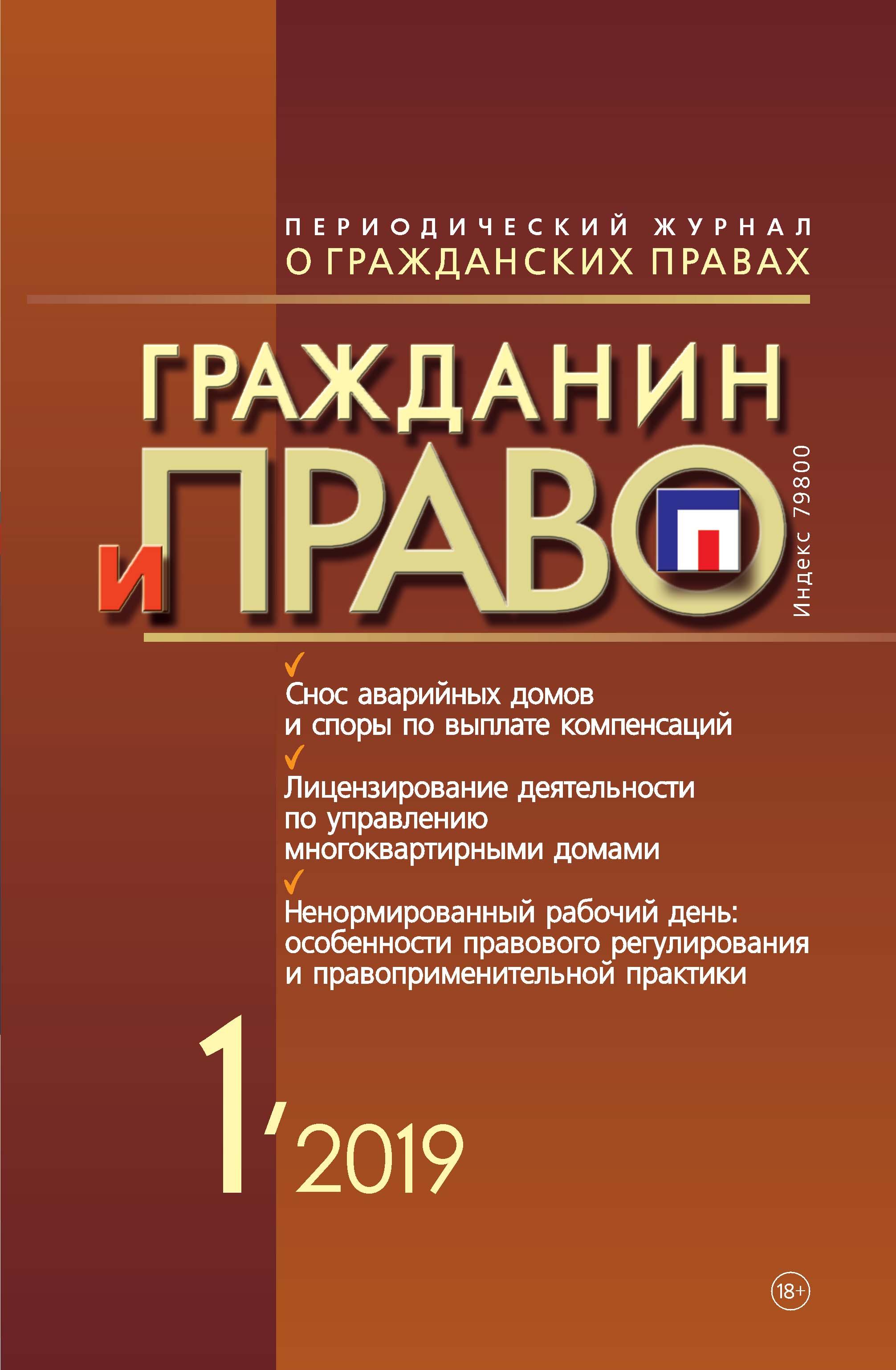 Отсутствует Гражданин и право №01/2019