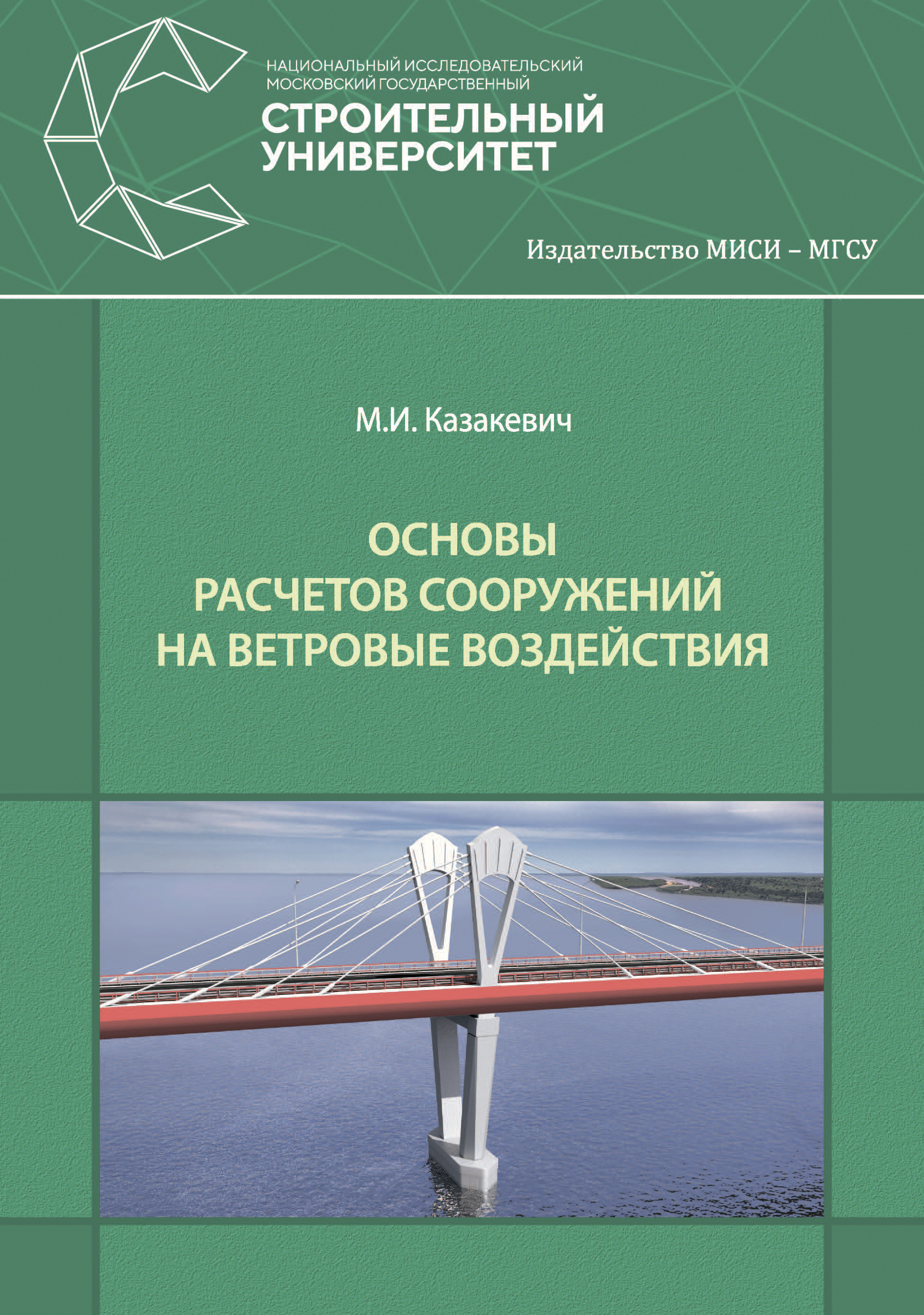 М. И. Казакевич Основы расчетов сооружений на ветровые воздействия