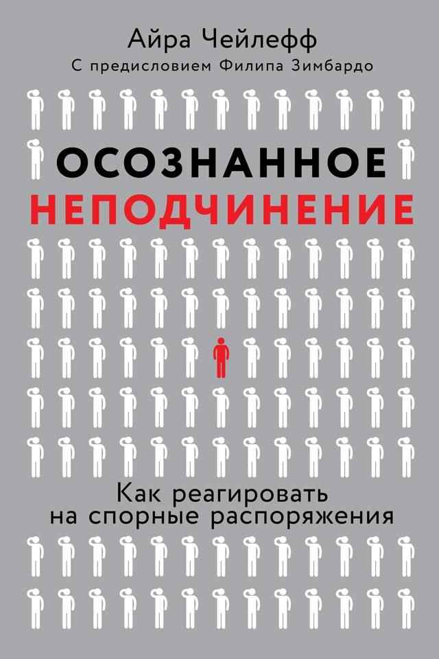 Обложка книги Осознанное неподчинение