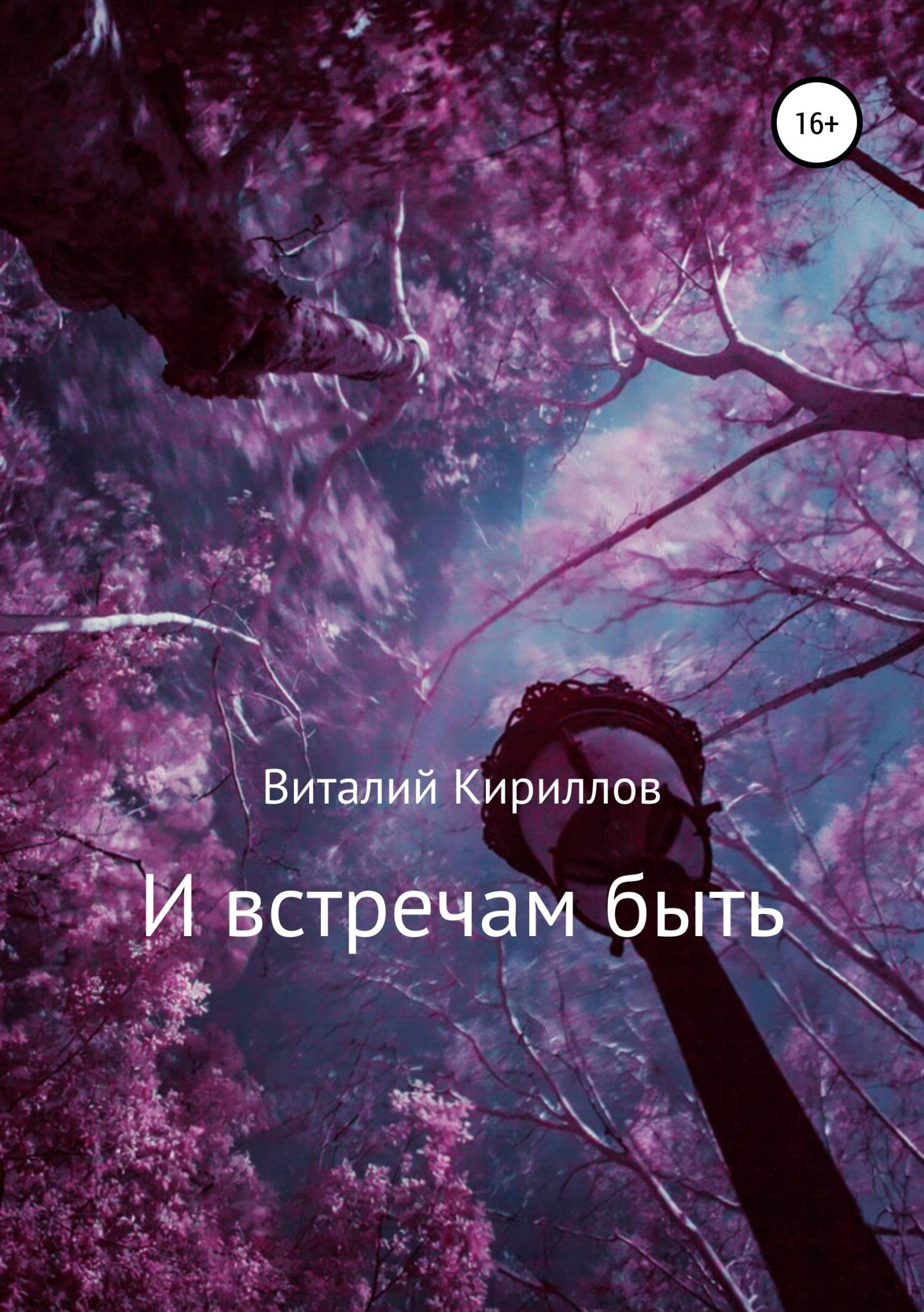 Виталий Александрович Кириллов И встречам быть. Сборник рассказов встречи с прошлым выпуск 12