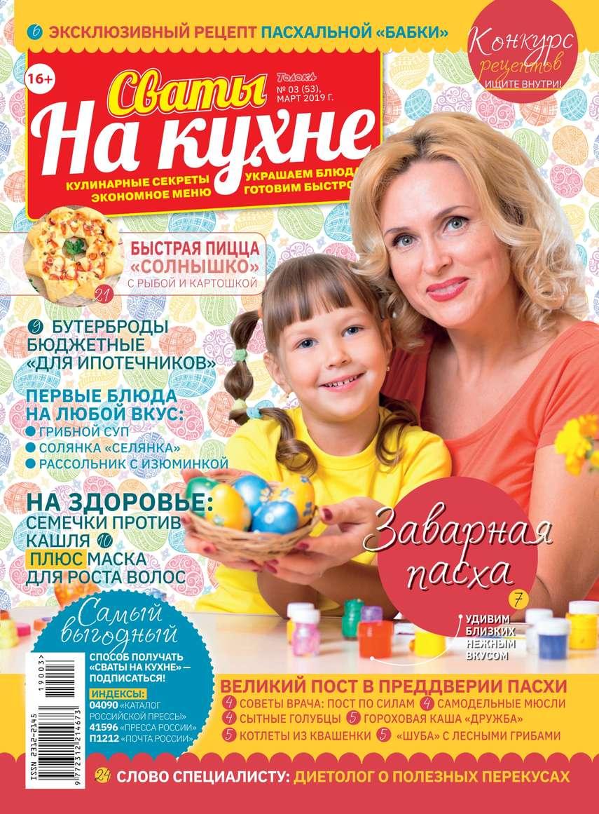 Редакция журнала Сваты на Кухне Сваты на Кухне 03-2019