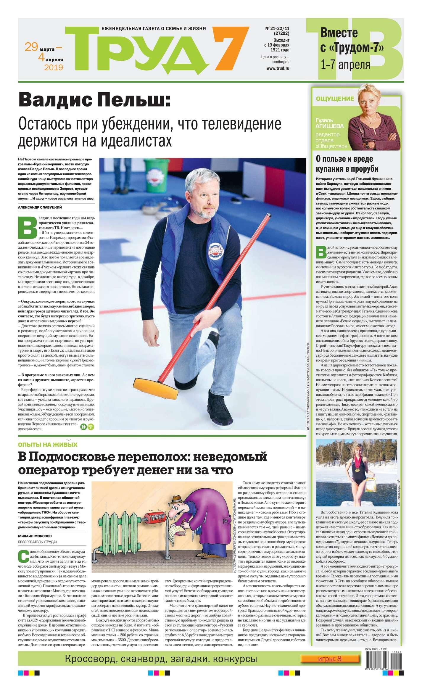 Редакция газеты Труд 7 21-22-2019