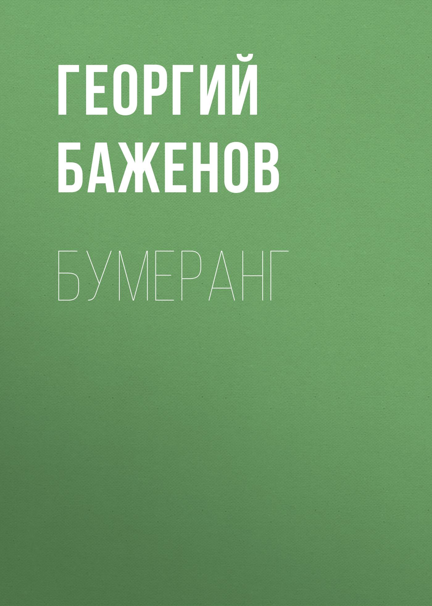 Георгий Баженов Бумеранг баженов георгий похищение любви