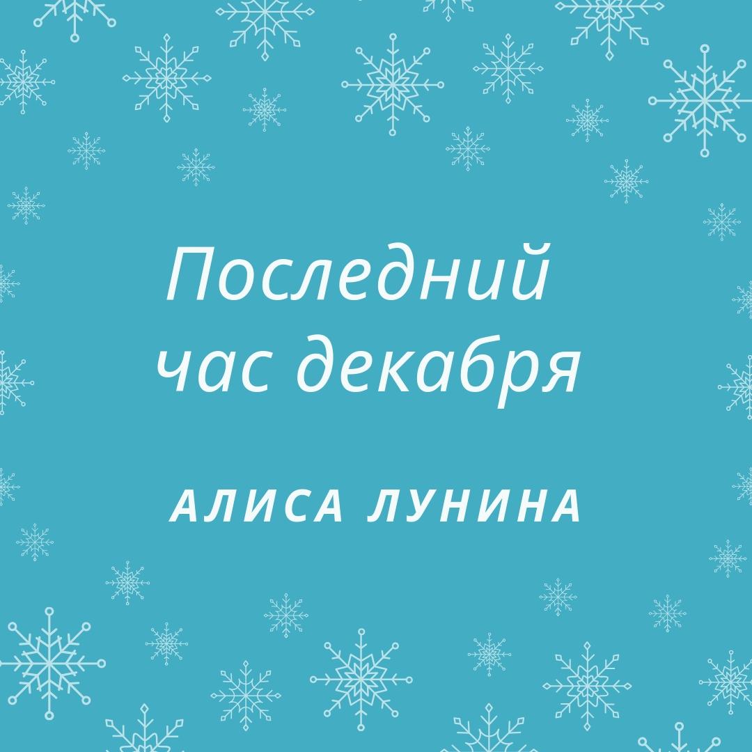 Алиса Лунина Последний час декабря цена