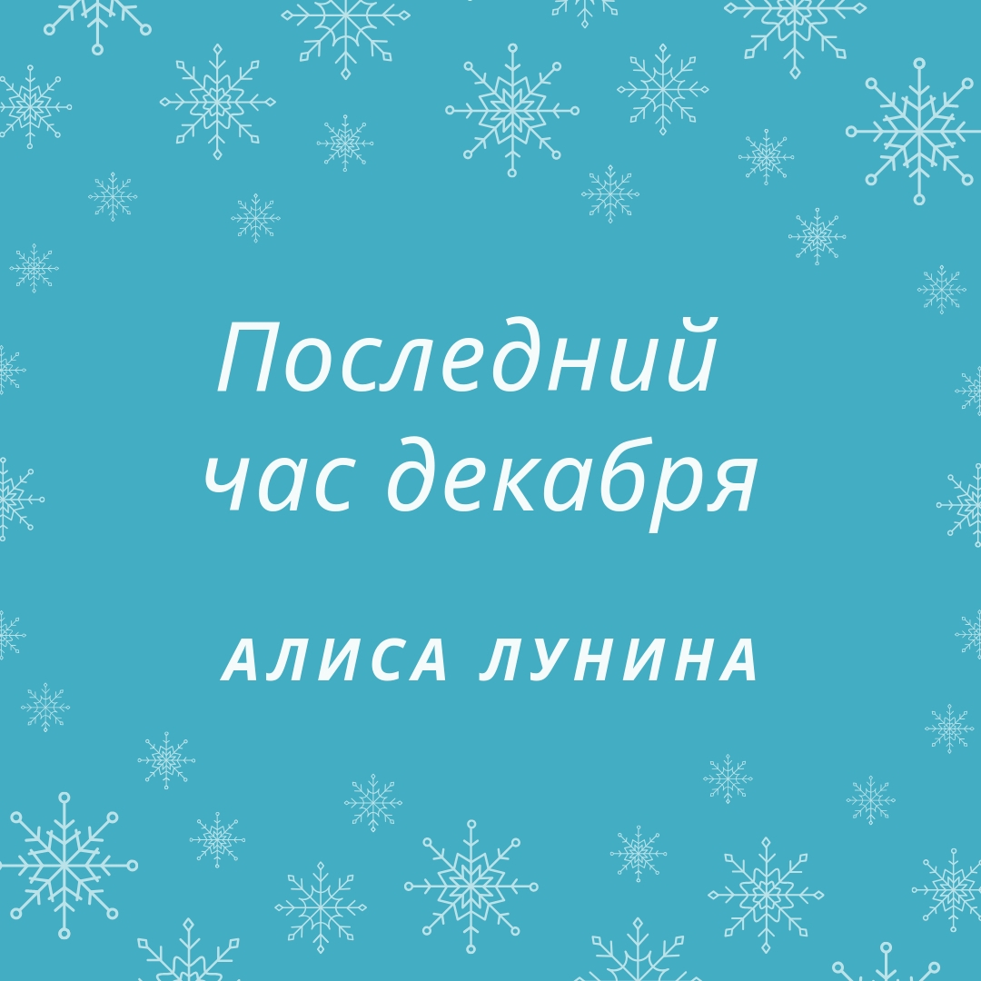 Алиса Лунина Последний час декабря алиса лунина дети марии