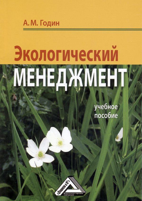 Обложка книги Экологический менеджмент: Учебное пособие