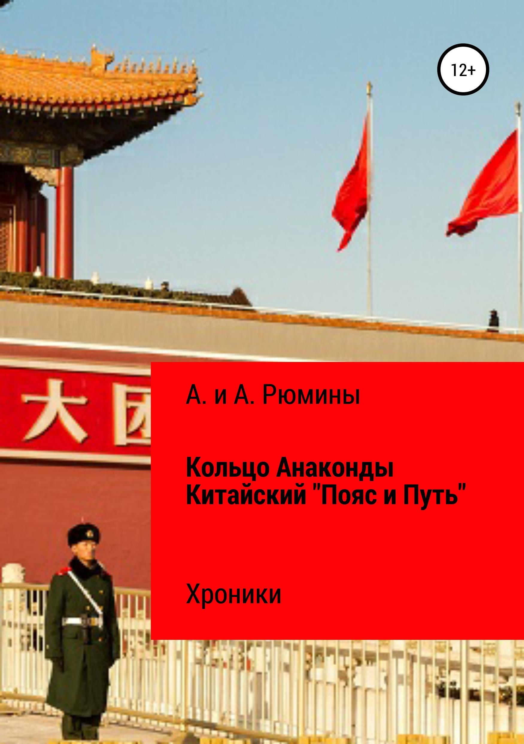 Кольцо Анаконды. Китайский «Пояс и Путь». Хроники