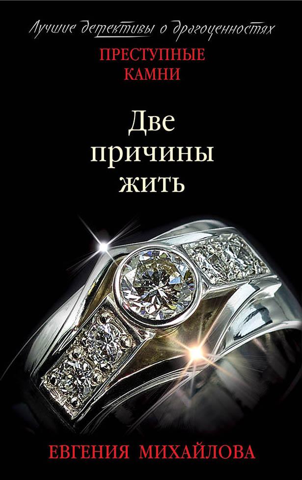 Евгения Михайлова Две причины жить михайлова евгения по осколкам разбитого зеркала