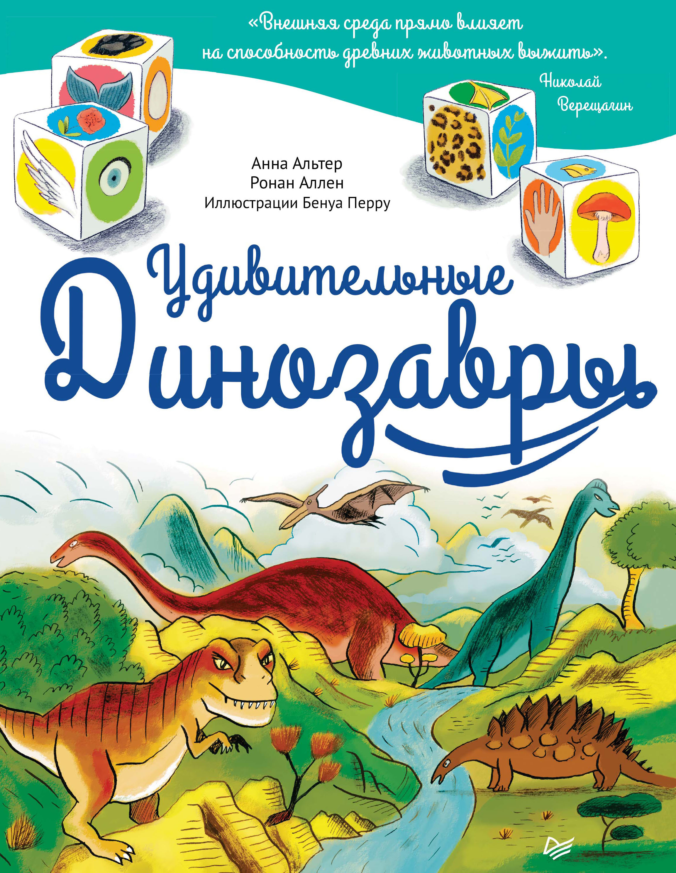 Анна Альтер Удивительные динозавры анна альтер удивительные динозавры