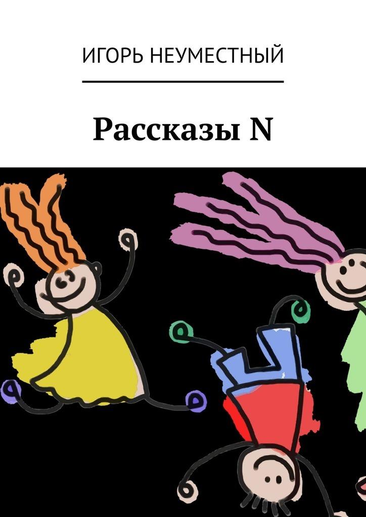 Игорь Неуместный РассказыN