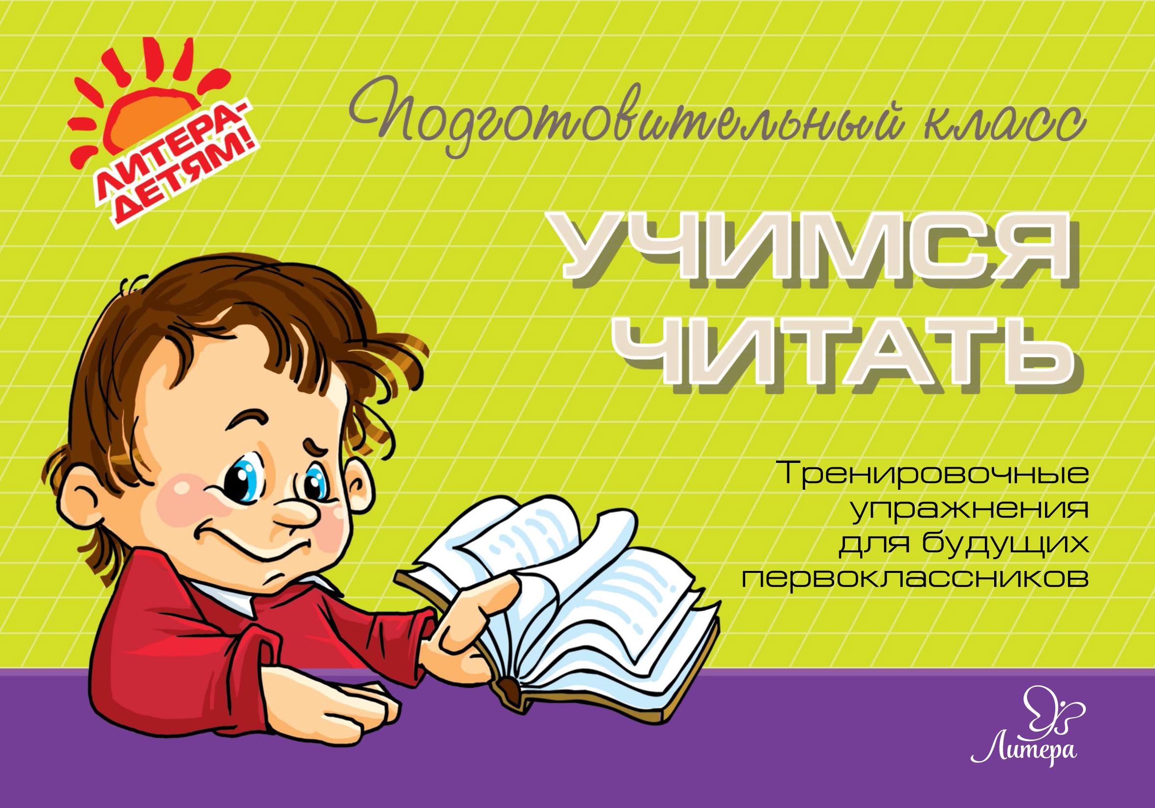 О. В. Чистякова Учимся читать. Тренировочные упражнения для будущих первоклассников голицына е учимся читать слоги и слова 10 развивающих заданий для дошкольников для детей от 5 лет