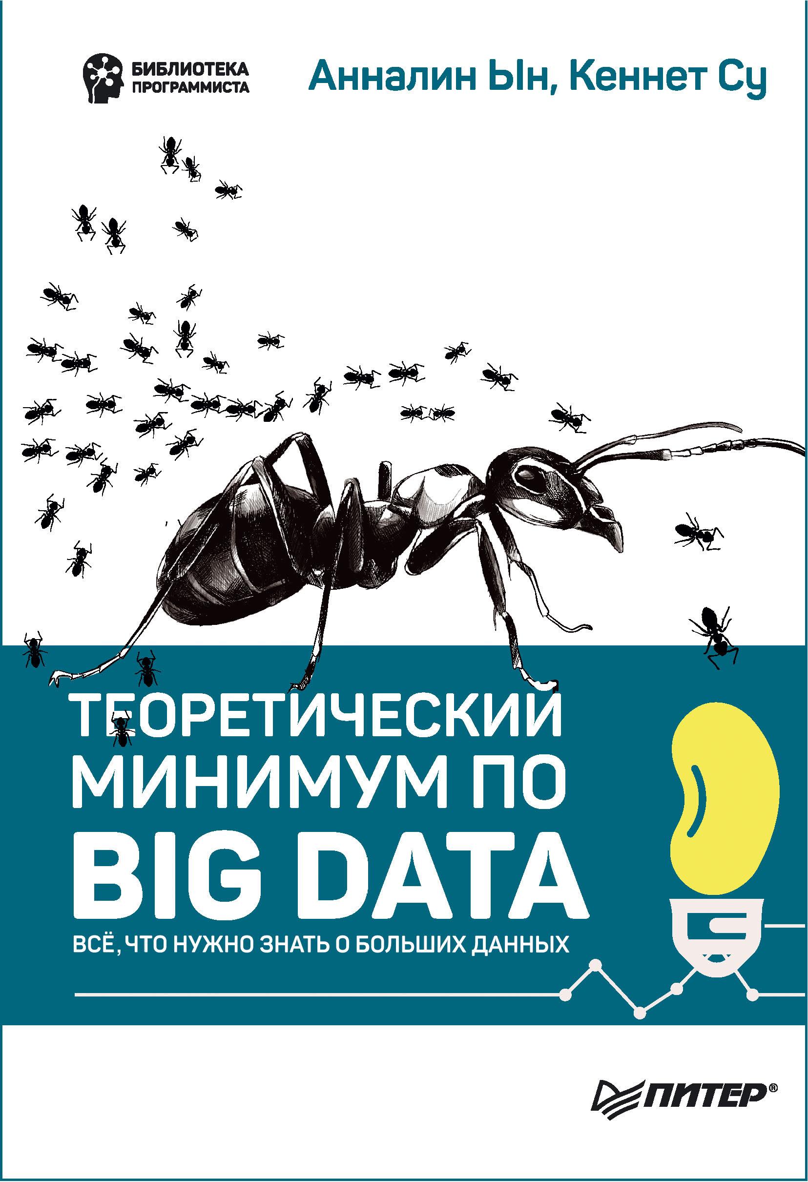 Анналин Ын Теоретический минимум по Big Data. Всё что нужно знать о больших данных анналин ын теоретический минимум по big data всё что нужно знать о больших данных