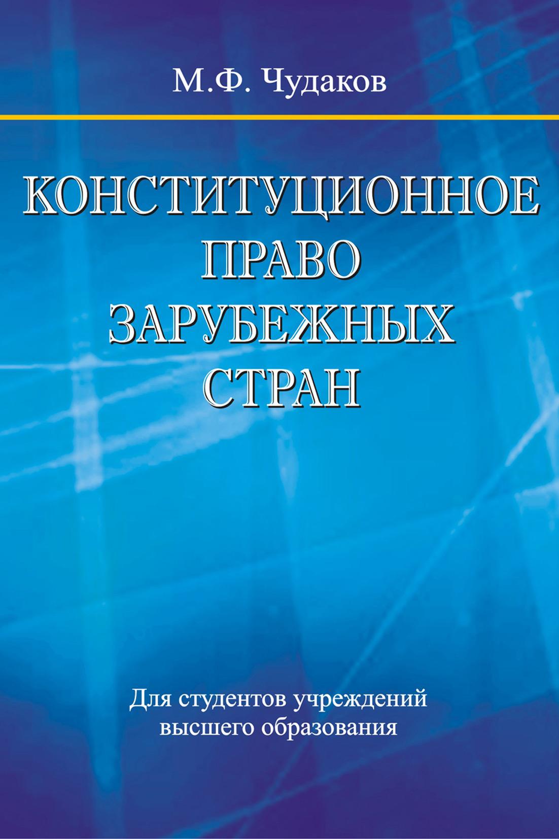 Фото - М. Ф. Чудаков Конституционное право зарубежных стран а ф иващенко социалистический реализм в зарубежных литературах