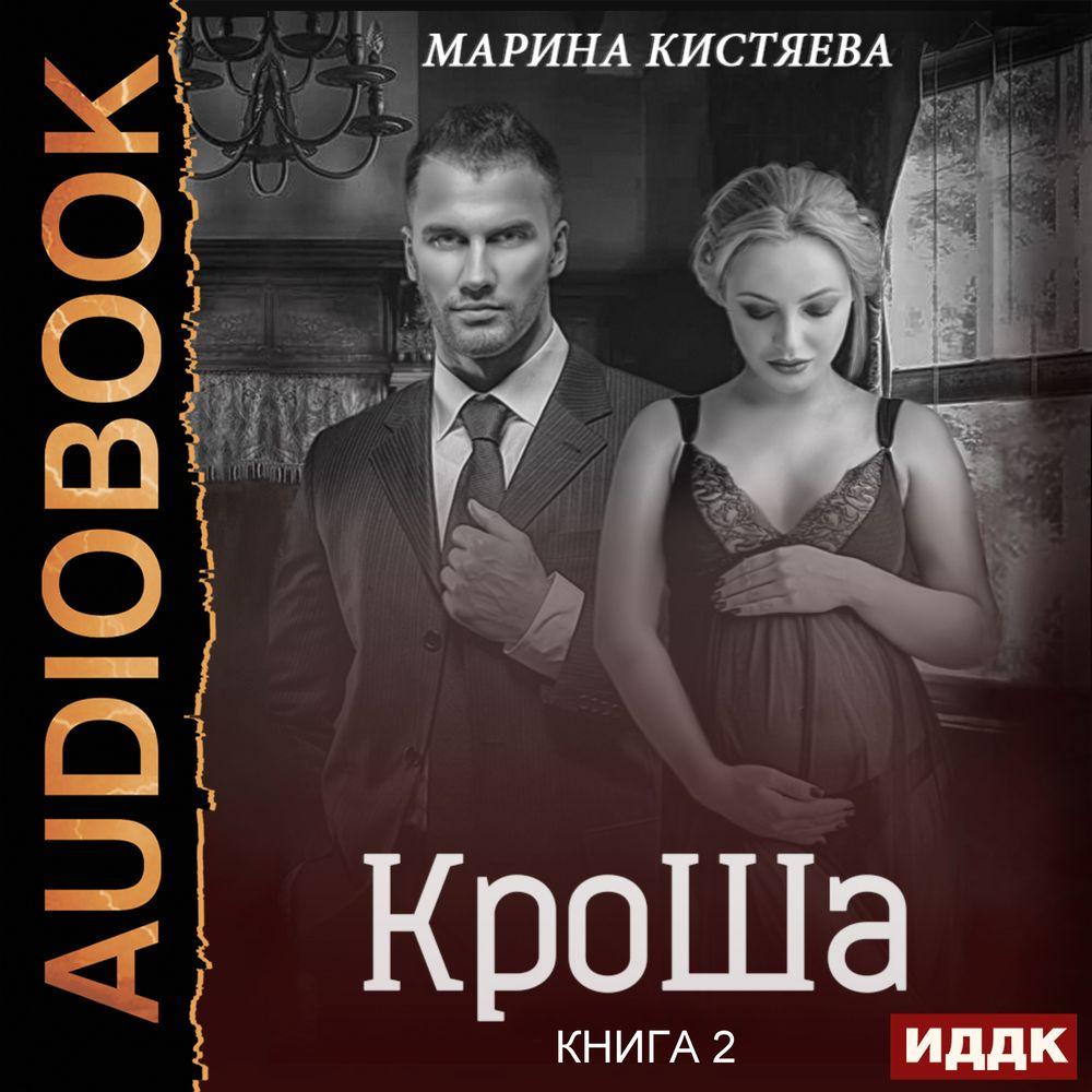 Марина Кистяева КроШа. Книга вторая марина кистяева папа для волчонка
