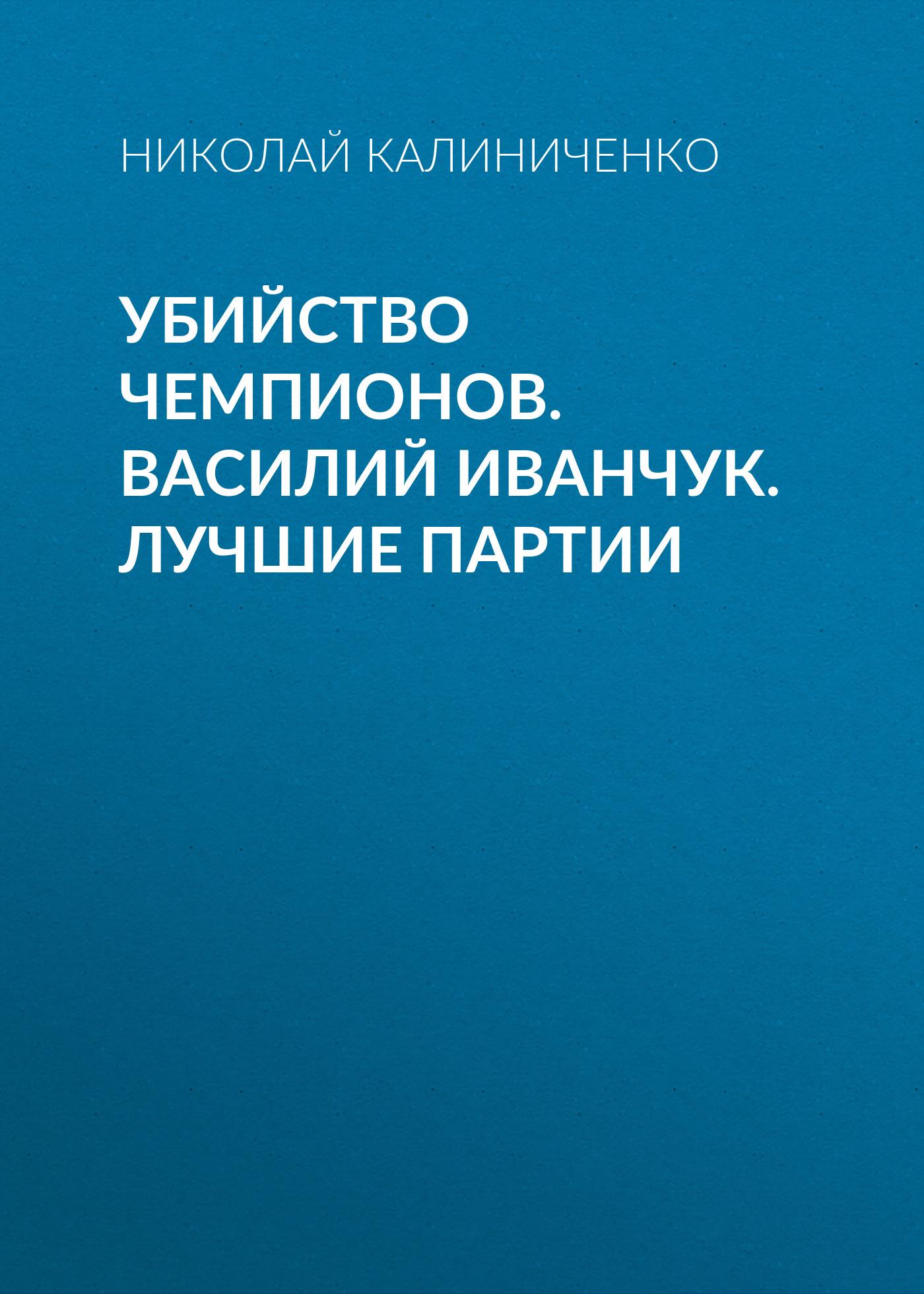 Убийство чемпионов. Василий Иванчук. Лучшие партии