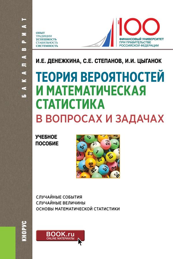 И. И. Цыганок Теория вероятностей и математическая статистика в вопросах и задачах семенчин е теория вероятностей в примерах и задачах