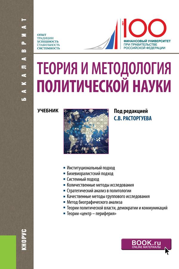 Коллектив авторов Теория и методология политической науки